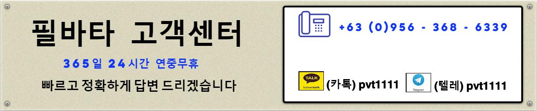 양방배팅,아바타배팅,스피드게임 필바타 고객센터