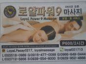 [마닐라] 로얄팜타워마사지